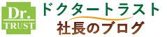 産業医のドクタートラスト 社長 高橋雅彦のブログ